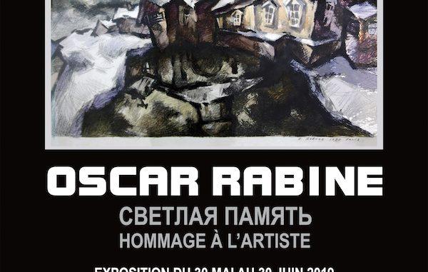 Фото: Работы Оскара Рабина на выставке в Париже
