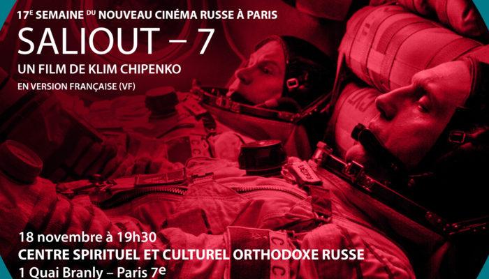 Показ художественного фильма «Салют-7» в русском центре