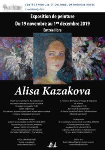 Вернисаж выставки живописи Алисы Казаковой