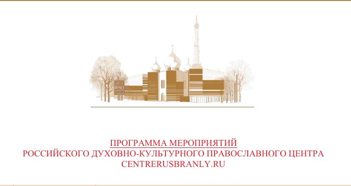 Программа мероприятий русского духовно-культурного центра на январь