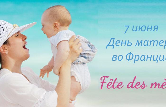 Франция празднует День матери 7 июня: откуда и когда появилась эта традиция