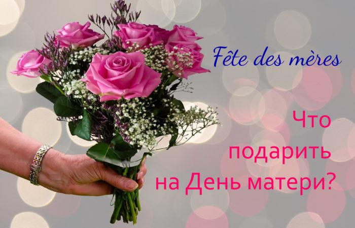 Фото: Что можно подарить на День матери