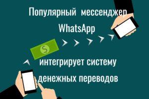 Популярный мессенджер WhatsApp интегрирует систему денежных переводов
