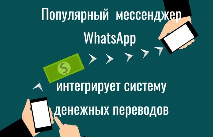 Фото: Мессенджер WhatsApp интегрирует систему денежных переводов
