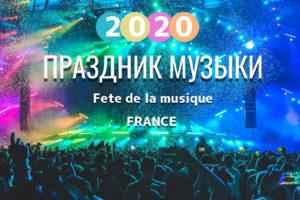 Праздник Музыки министр культуры раскрыл правила, которые будут регулировать этот день