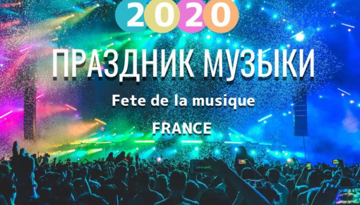 Праздник Музыки Франции 2020: министр культуры раскрыл правила