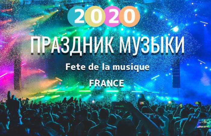 Фото: Праздник Музыки Франции 2020: министр культуры раскрыл правила