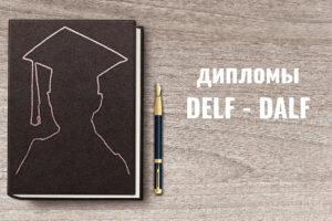 О дипломах  DELFDALF и изменения в экзаменах с 2020 года