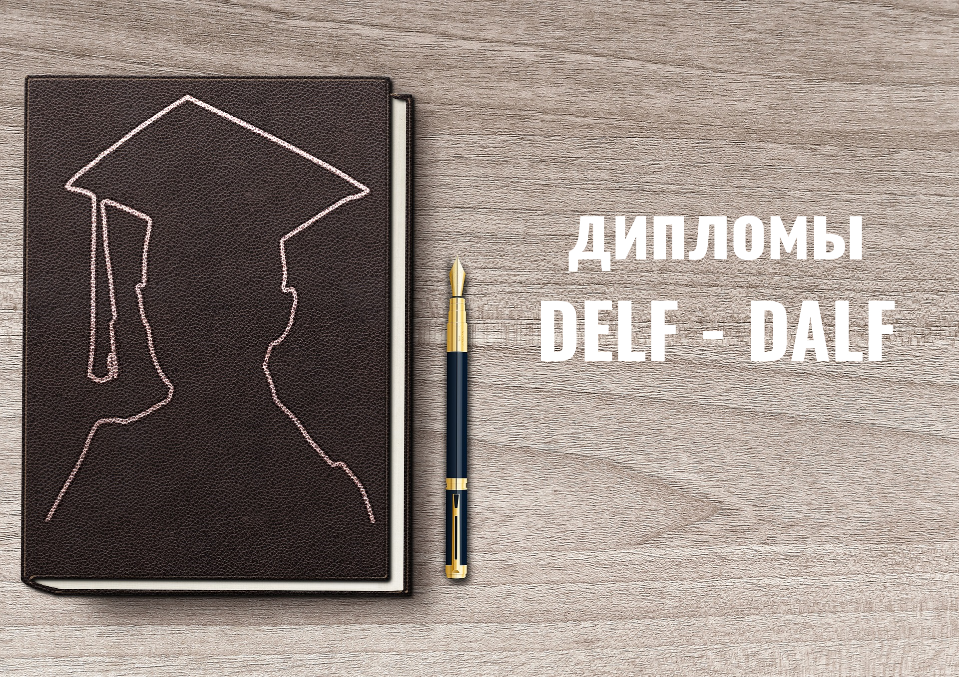 О дипломах  DELF-DALF и изменения в экзаменах с 2020 года