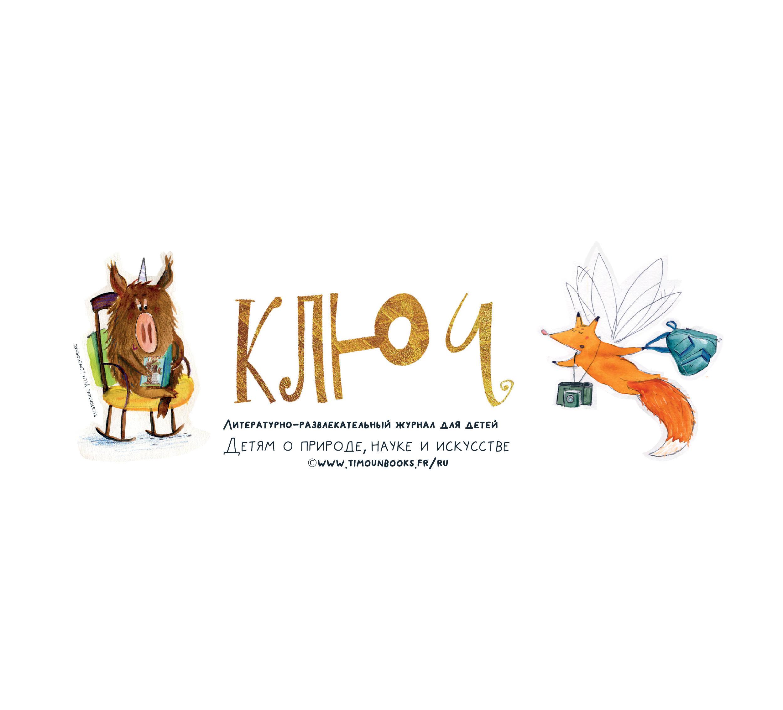 Литературно-познавательный журнал «Ключ»