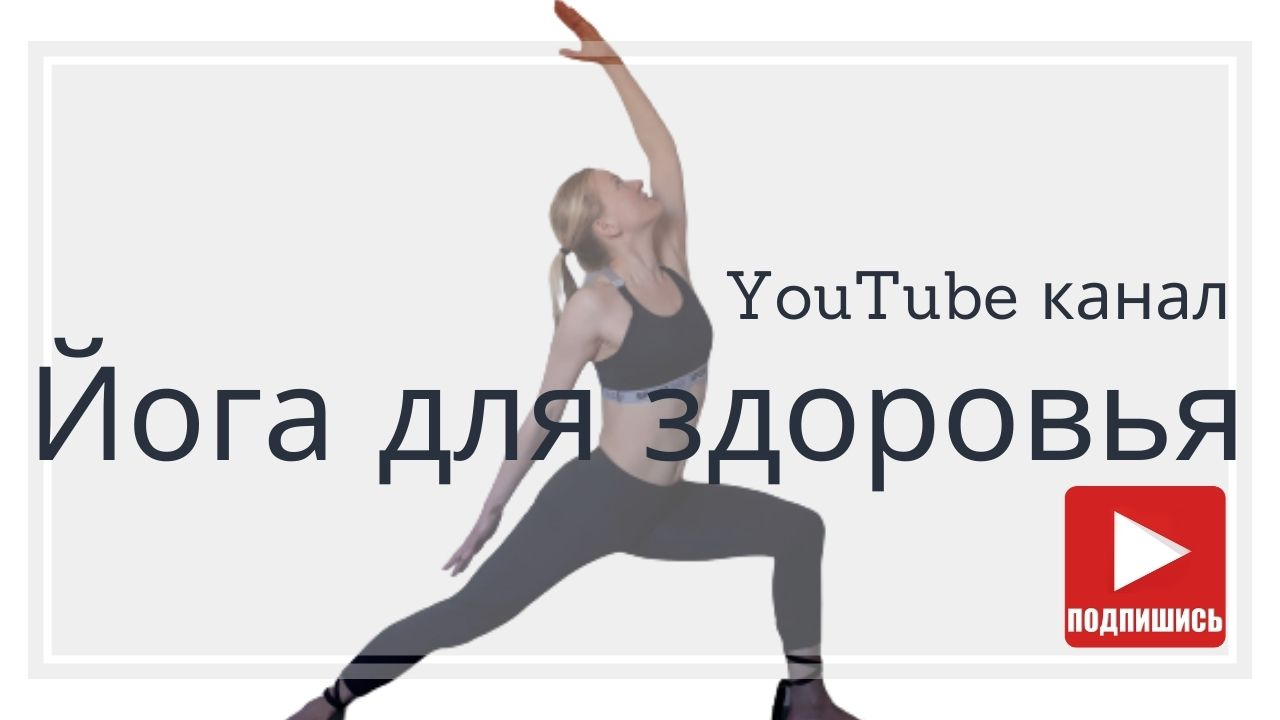 Бесплатные уроки йоги на YouTube - Йога для здоровья